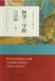 医学三字经白话解(第4版)