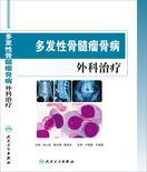 多发性骨髓瘤骨病外科治疗