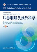 耳鼻咽喉头颈外科学