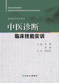 中医诊断临床技能实训
