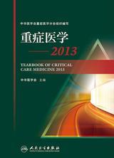 重症医学--2013