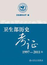 卫生部历史考证(1997-2011年)