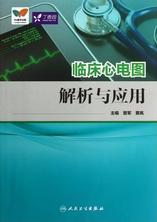 临床心电图解析与应用