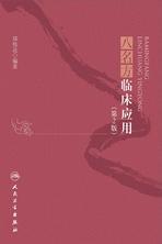 八名方临床应用(第2版)