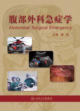 腹部外科急症学