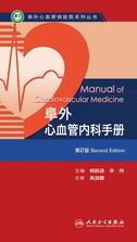 阜外心血管内科手册(第2版)