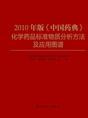 2010年版《中国药典》化学药品标准物质分析方法及应用图谱