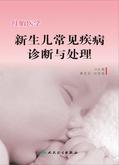 母胎医学——新生儿常见疾病诊断与处理