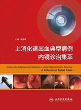 上消化道出血典型病例内镜诊治集萃