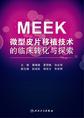 MEEK微型皮片移植技术的临床转化与探索
