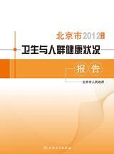 2012年度北京市卫生与人群健康状况报告