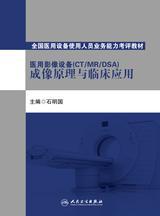 医用影像设备(CT/MR/DSA)成像原理与临床应用