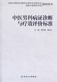 中医男科病证诊断与疗效评价标准