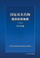 国家基本药物临床应用指南(中成药)2012年版