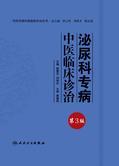 泌尿科专病中医临床诊治(第3版)