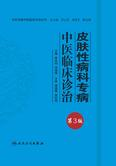 皮肤性病科专病中医临床诊治(第3版)