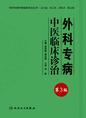 外科专病中医临床诊治(第3版)