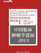 中国临床肿瘤学进展2013