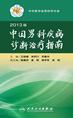 中国男科疾病诊断治疗指南(2013版)