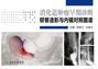消化道肿瘤早期诊断——钡餐造影与内镜对照图谱