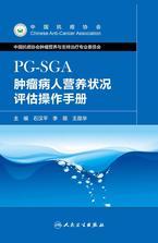 肿瘤病人营养状况评估操作手册(PG-SGA)