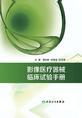 影像医疗器械临床试验手册