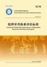伦理审查体系评估标准