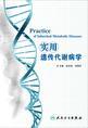 实用遗传代谢病学