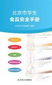 北京市学生食品安全手册