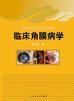 临床角膜病学