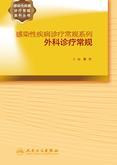 感染性疾病诊疗常规系列  外科诊疗常规
