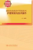 感染性疾病诊疗常规系列  护理常规与技术操作