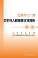 2012年度北京市卫生与人群健康状况报告解读