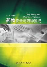 药物安全与药物警戒