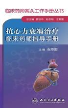 抗心力衰竭治疗临床药师指导手册