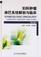 妇科肿瘤淋巴系统解剖与临床(第2版)