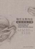 颞骨及侧颅底解剖训练手册