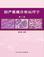 妇产疾病诊断病理学(第2版)
