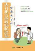 健康大百科——内分泌代谢疾病防治篇