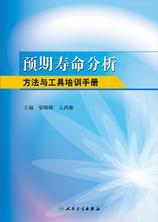 预期寿命分析方法与工具培训手册