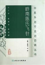 岭南陈氏飞针-中医外治疗法治百病丛书