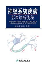 神经系统疾病影像诊断流程