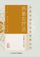 中医外治疗法治百病丛书——热敏灸疗法