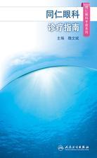 同仁眼科诊疗指南(同仁眼科手册系列)