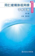 同仁玻璃体视网膜手术手册(第2版)(同仁眼科手册系列)