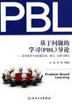 基于问题的学习(PBL)导论--医学教育中的问题发现、探讨、处理与解决