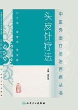 头皮针疗法-中医外治疗法治百病丛书