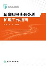 北京同仁医院耳鼻咽喉头颈外科护理工作指南