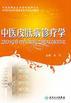 中医皮肤病诊疗学