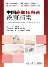 中国高血压患者教育指南